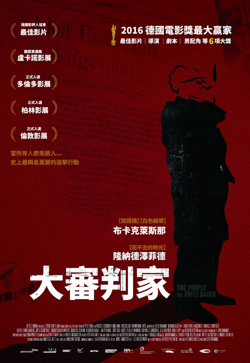 大審判家 (DVD)(The People vs. Fritz Bauer)