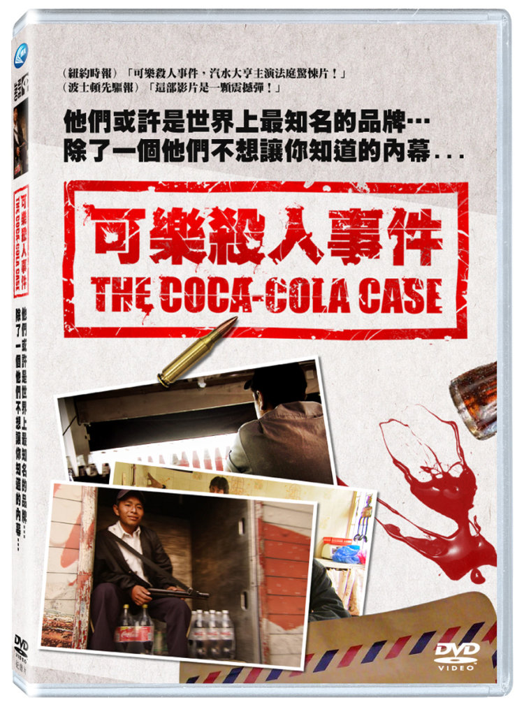 可樂殺人事件 (DVD)(THE COCA-COLA CASE)