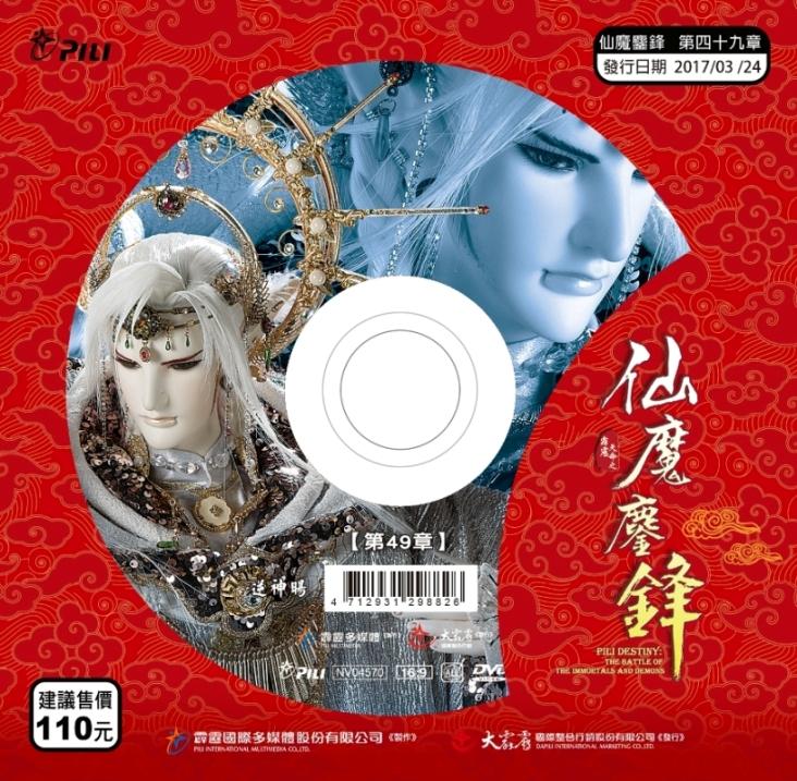 霹靂天命之仙魔鏖鋒 第49章  DVD