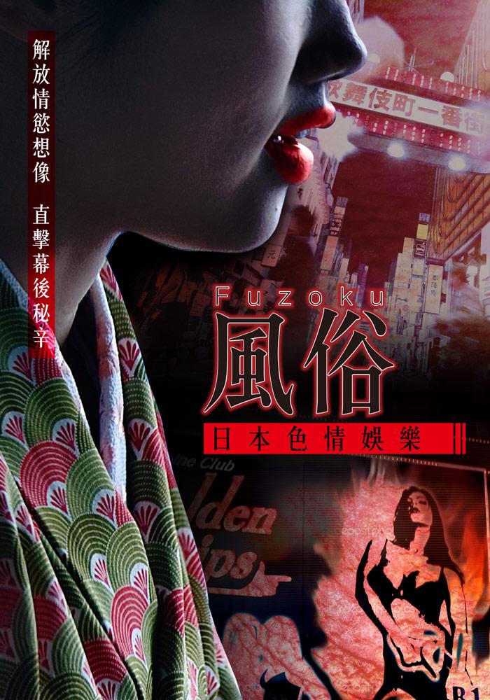 風俗:日本色情娛樂 (DVD)(Fuzoku)