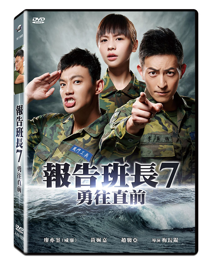 報告班長7勇往直前 (DVD)(Yes, Sir 7)