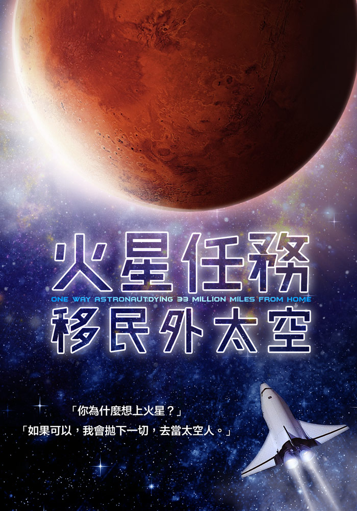 火星任務:移民外太空 (DVD)(One Way Astronaut: Dying 33 Million Miles from Home)