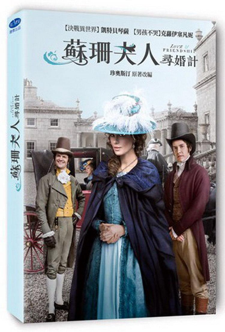 蘇珊夫人尋婚計 (DVD)(Love & Friendship)