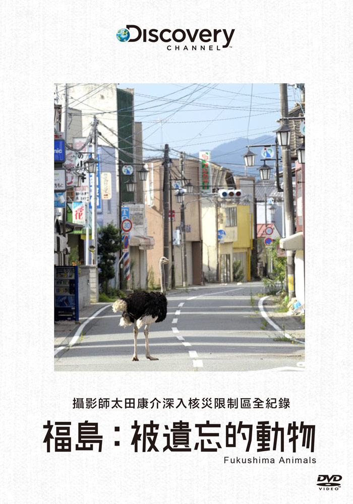 福島:被遺忘的動物 (DVD)(Fukushima Animals)