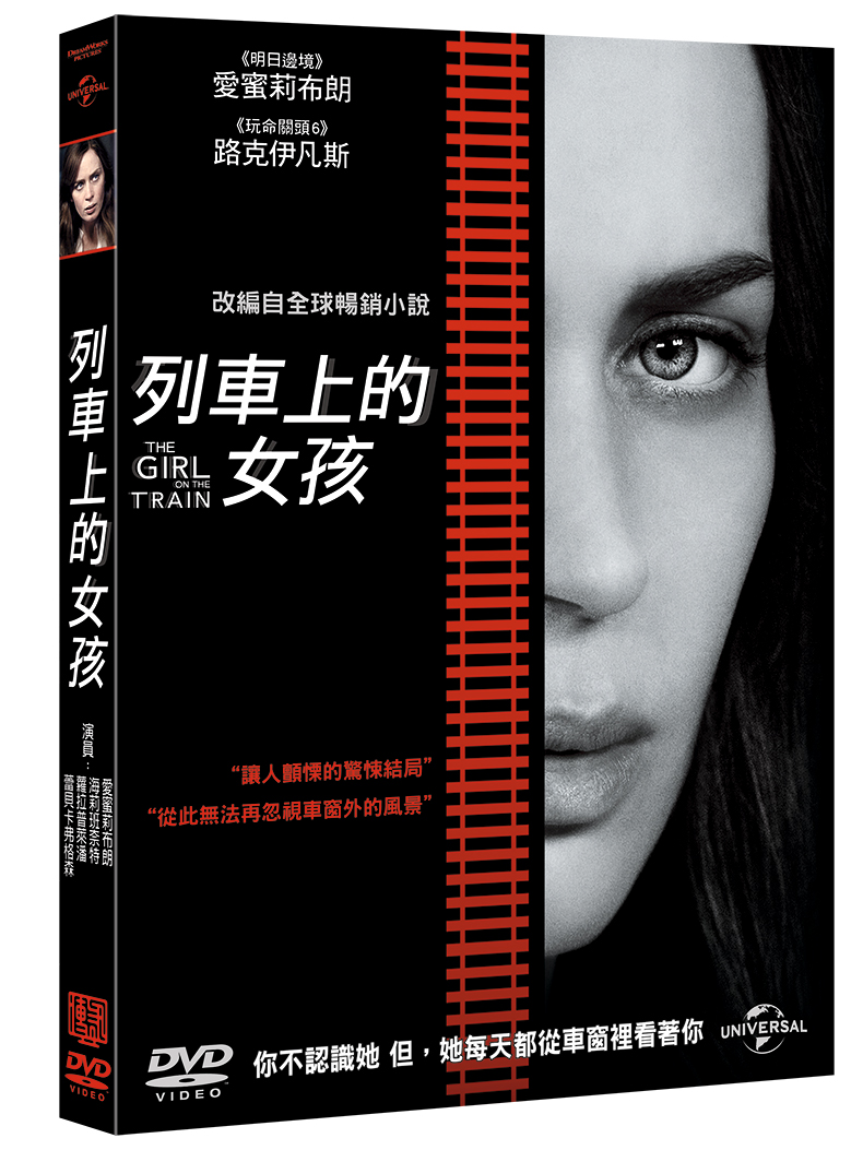 列車上的女孩 (DVD)(The Girl on the Train)
