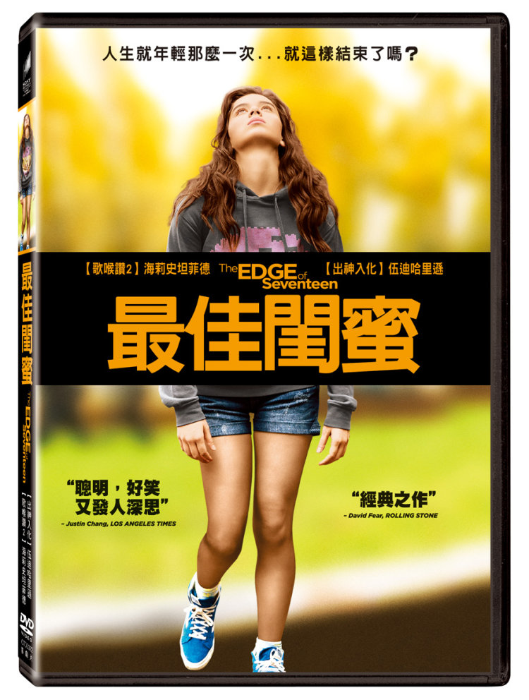 最佳閨蜜 (DVD)(The Edge of Seventeen)