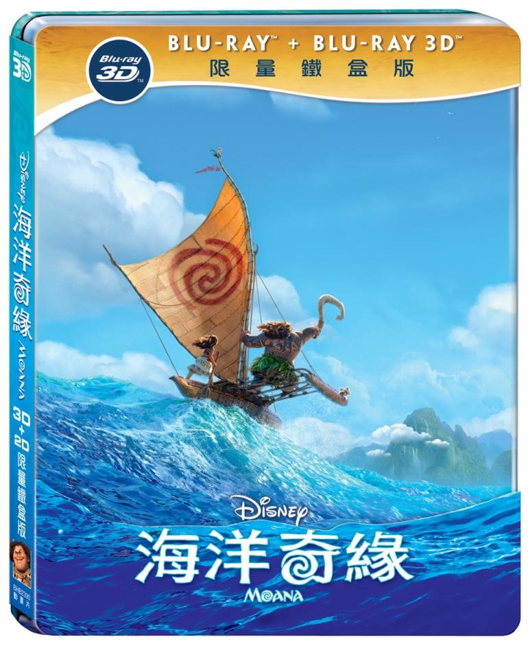 海洋奇緣 3D+2D 限量鐵盒版 (藍光2BD)