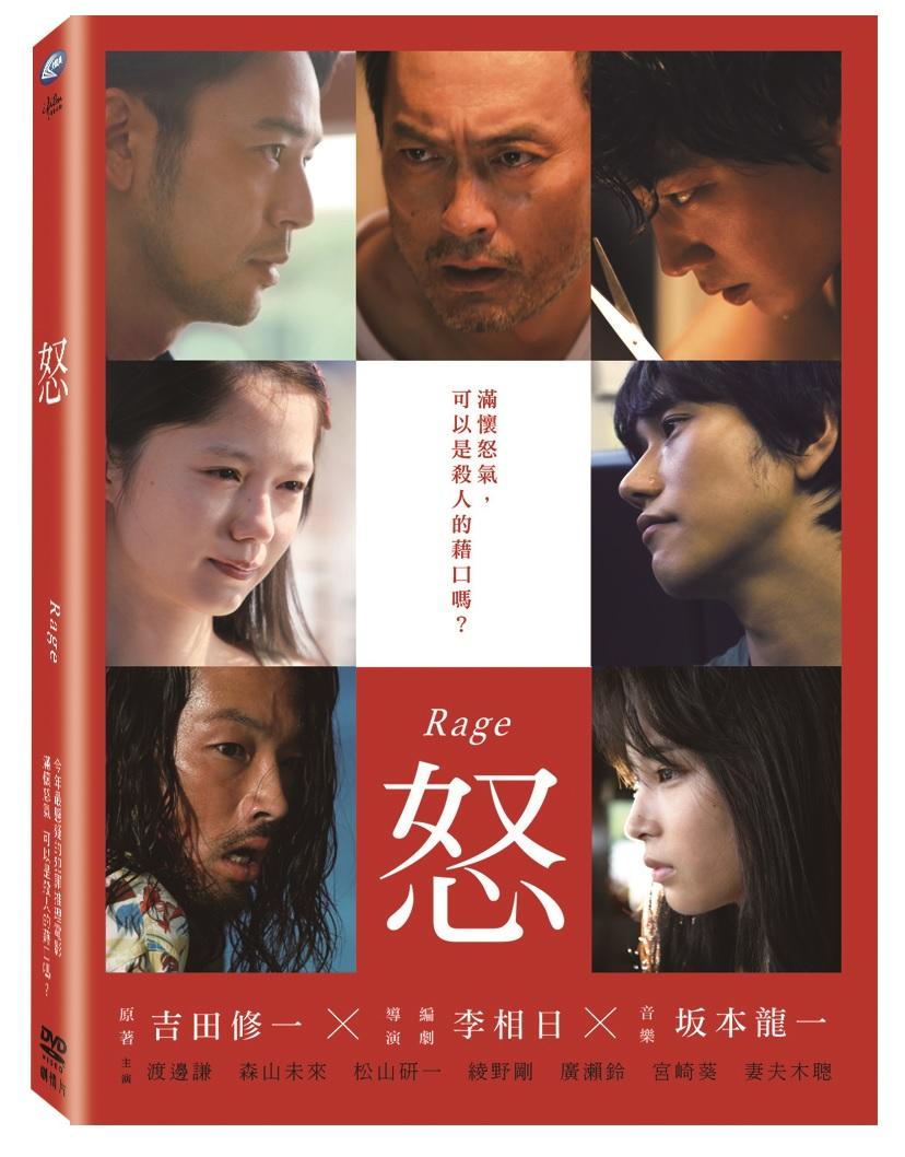 怒 (DVD)(怒り)