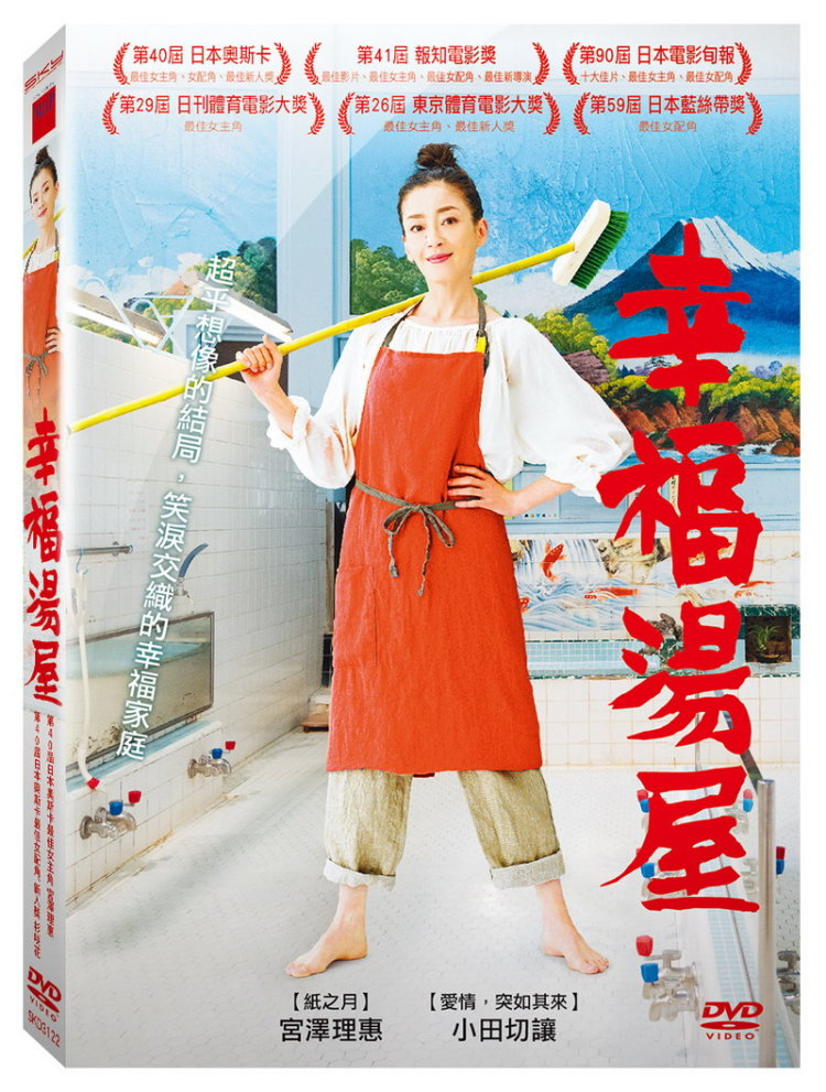 幸福湯屋 (DVD)(Her Love Boils Bathwater)