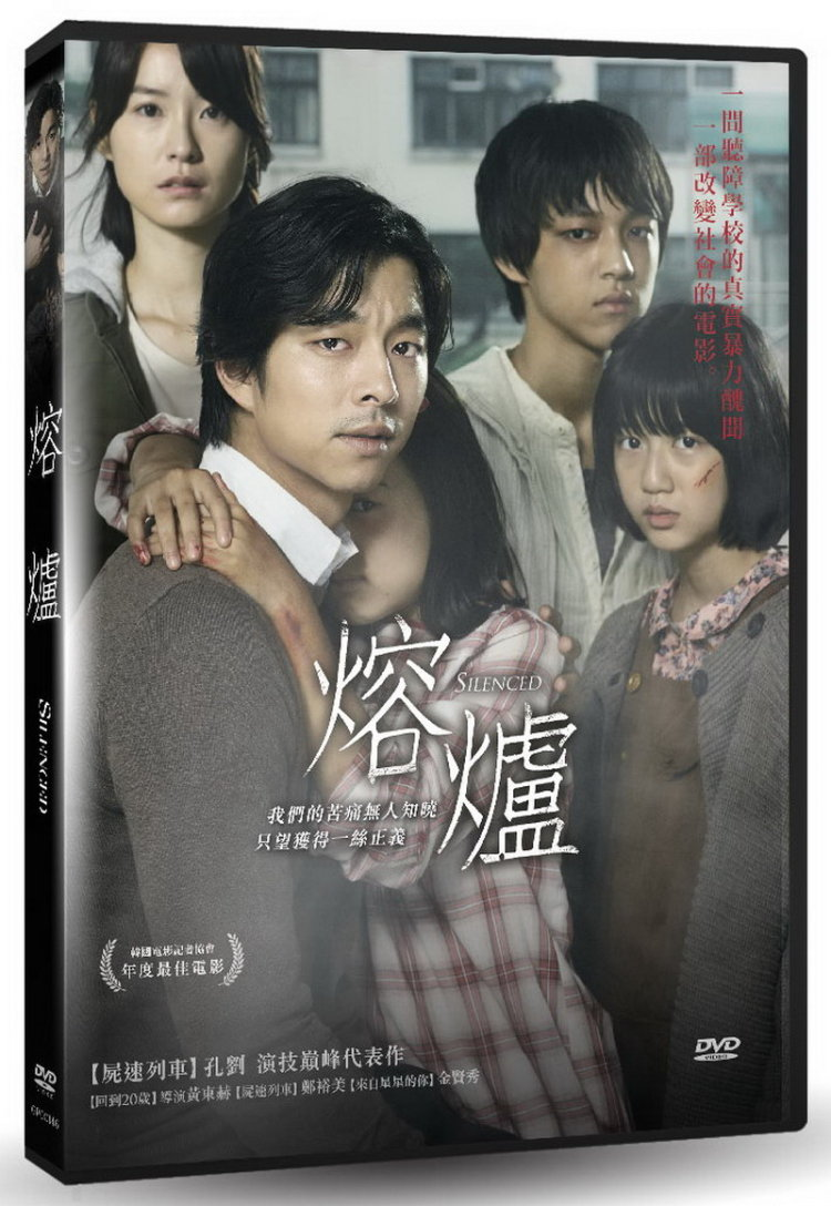熔爐 (DVD)(Silenced)