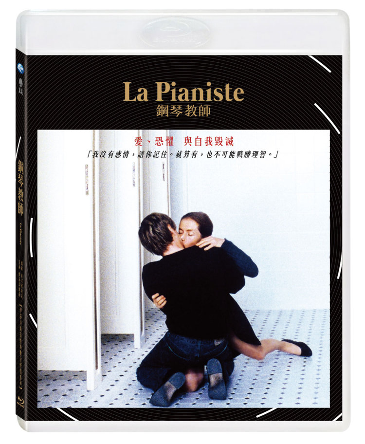 鋼琴教師 (藍光BD)(La pianist)