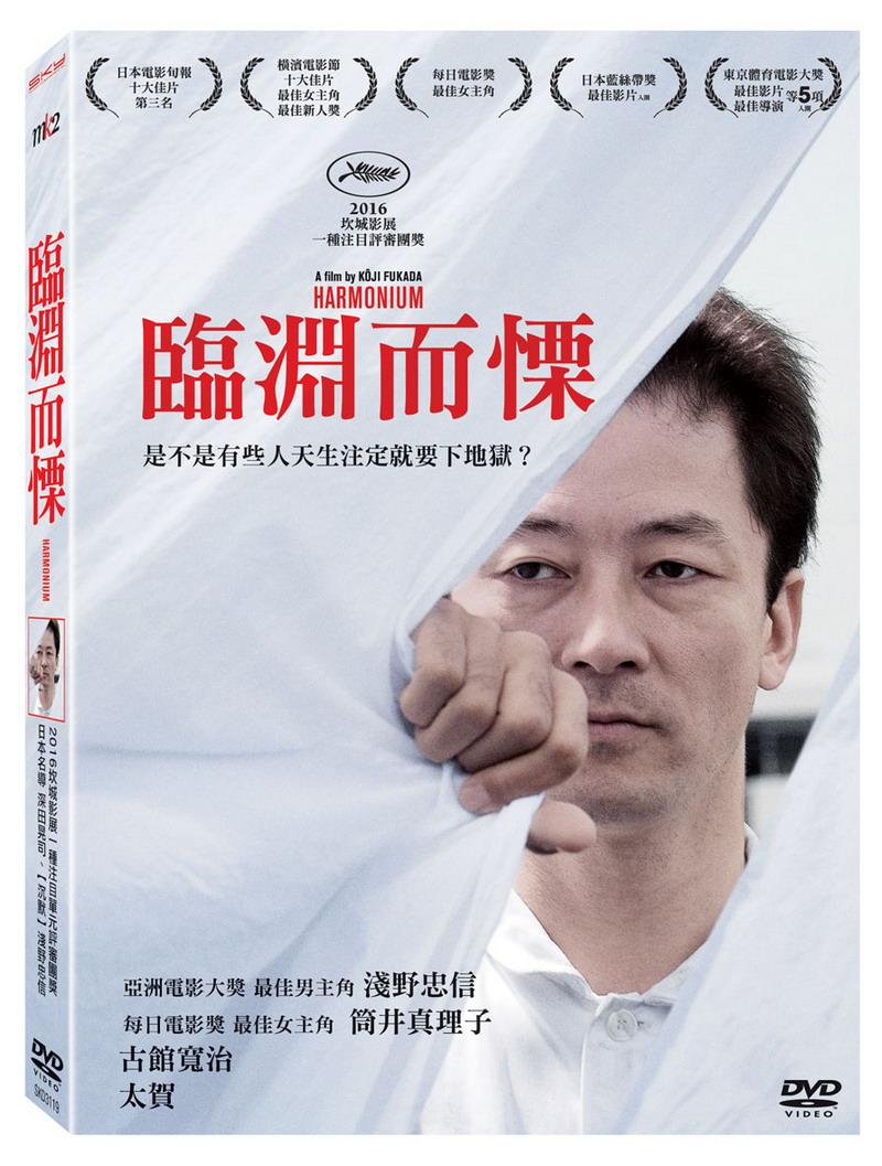 臨淵而慄 (DVD)(Harmonium)