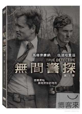 無間警探 第一季 (3DVD)(True Detective Season 1)