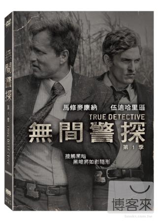 無間警探 第一季 (3DVD)(True Detective Season 1)