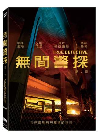 無間警探第二季 (3DVD)(True Detective Season 2)