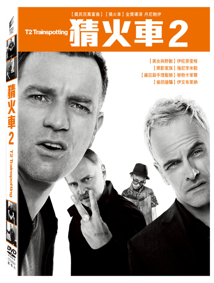 猜火車2 (DVD)(T2 Trainspotting)