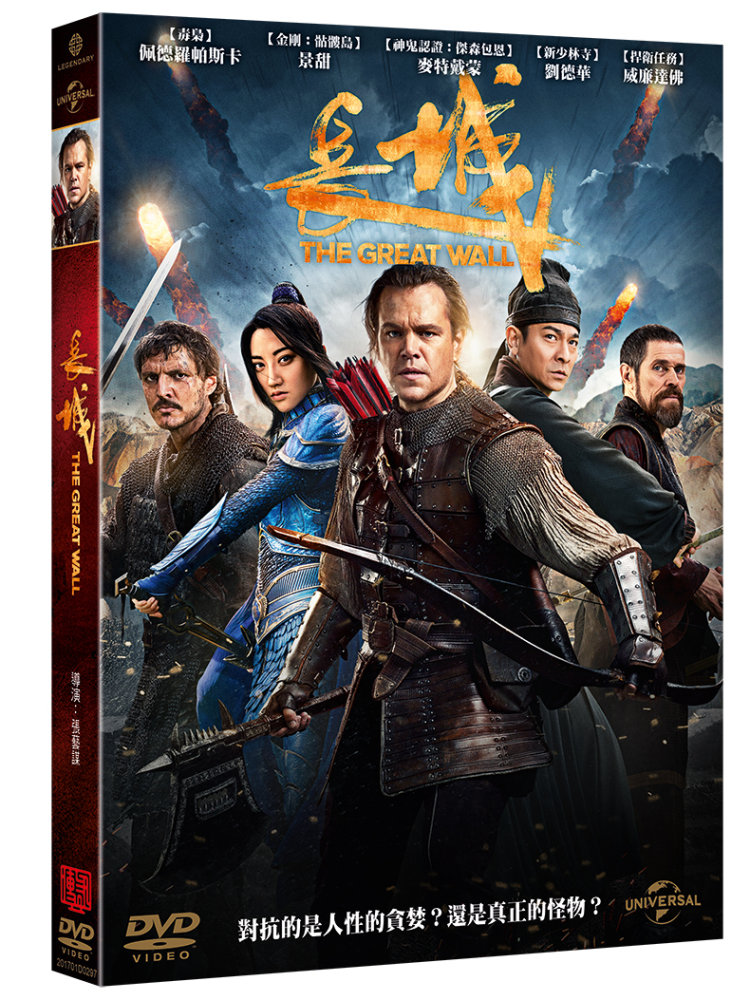 長城 (DVD)(THE GREAT WALL)
