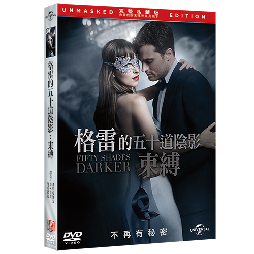 格雷的五十道陰影:束縛 (DVD)(FIFTY SHADES DARKER)