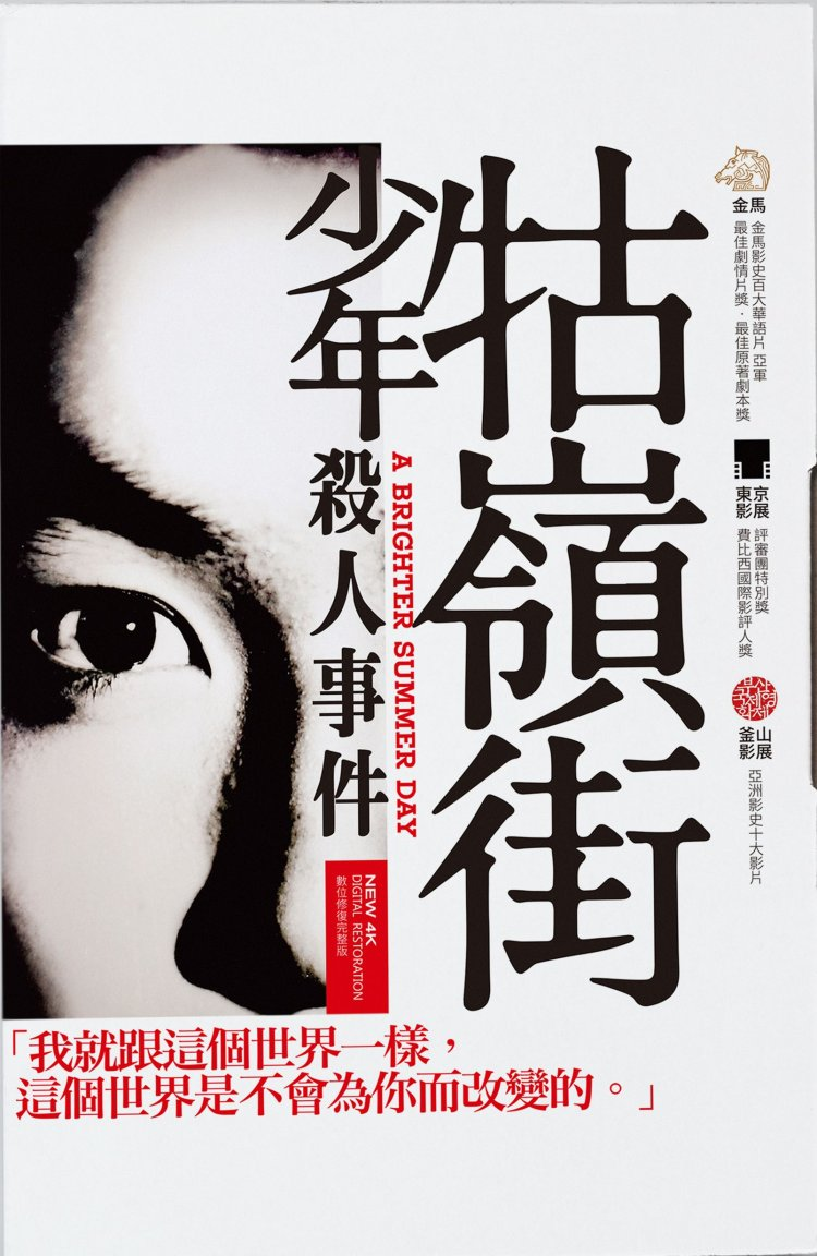 牯嶺街少年殺人事件 4K數位修復完整版 (2DVD)(A BRIGHTER SUMMER DAY/ NEW 4K DIGITAL RESTORATION DVD)