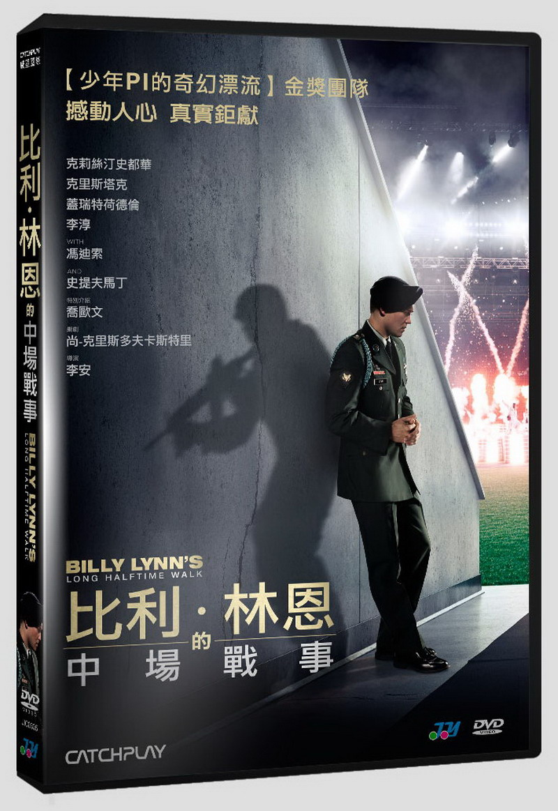 比利·林恩的中場戰事 (DVD)(Billy Lynn's Long Halftime Walk)