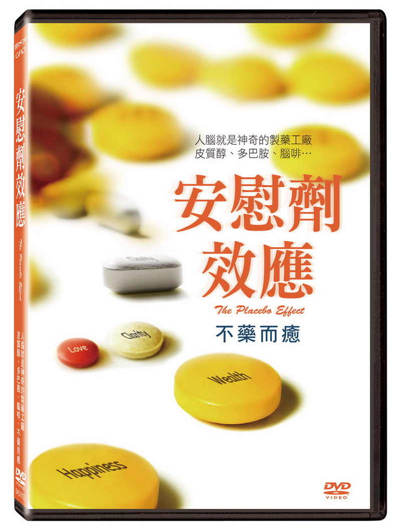 安慰劑效應 (DVD)(The Placebo Effect)