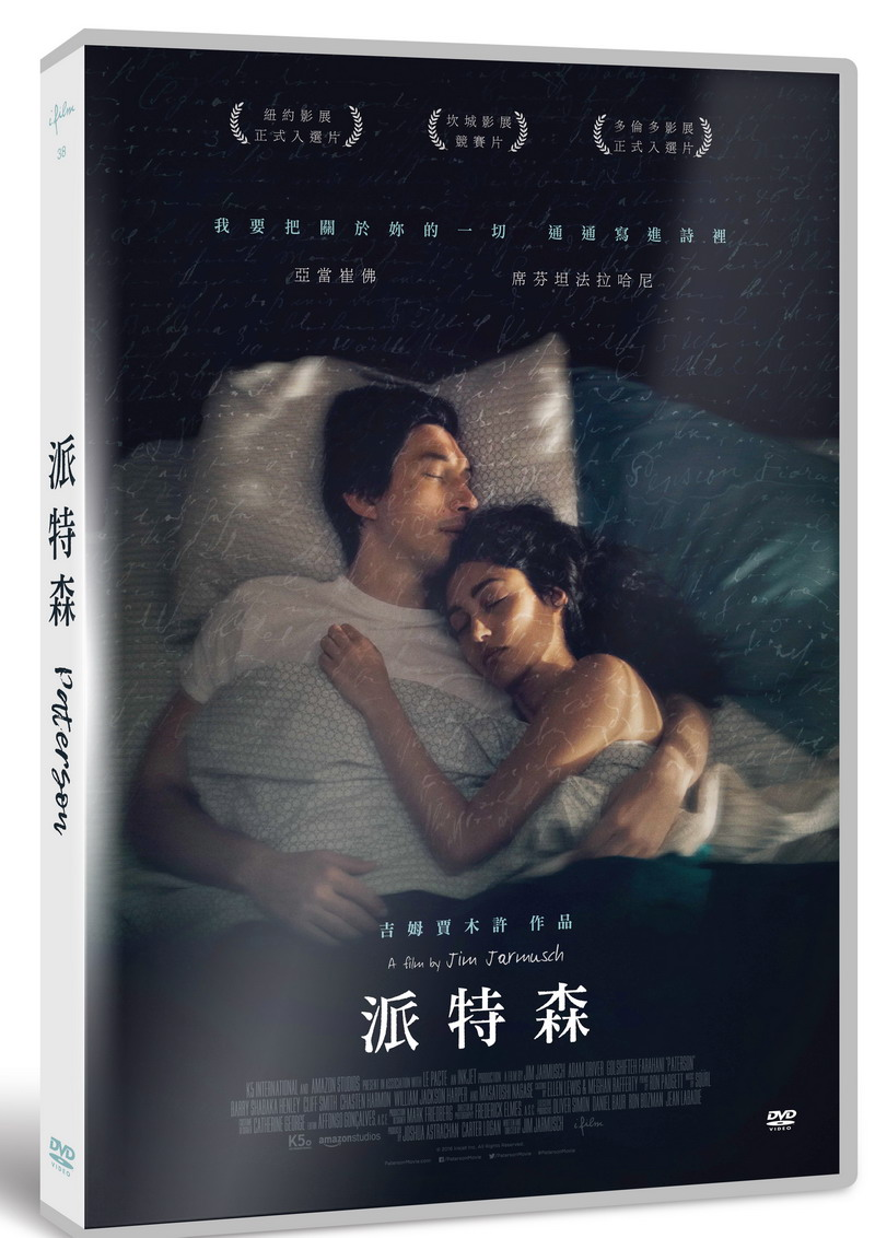 派特森 (DVD)(Paterson)