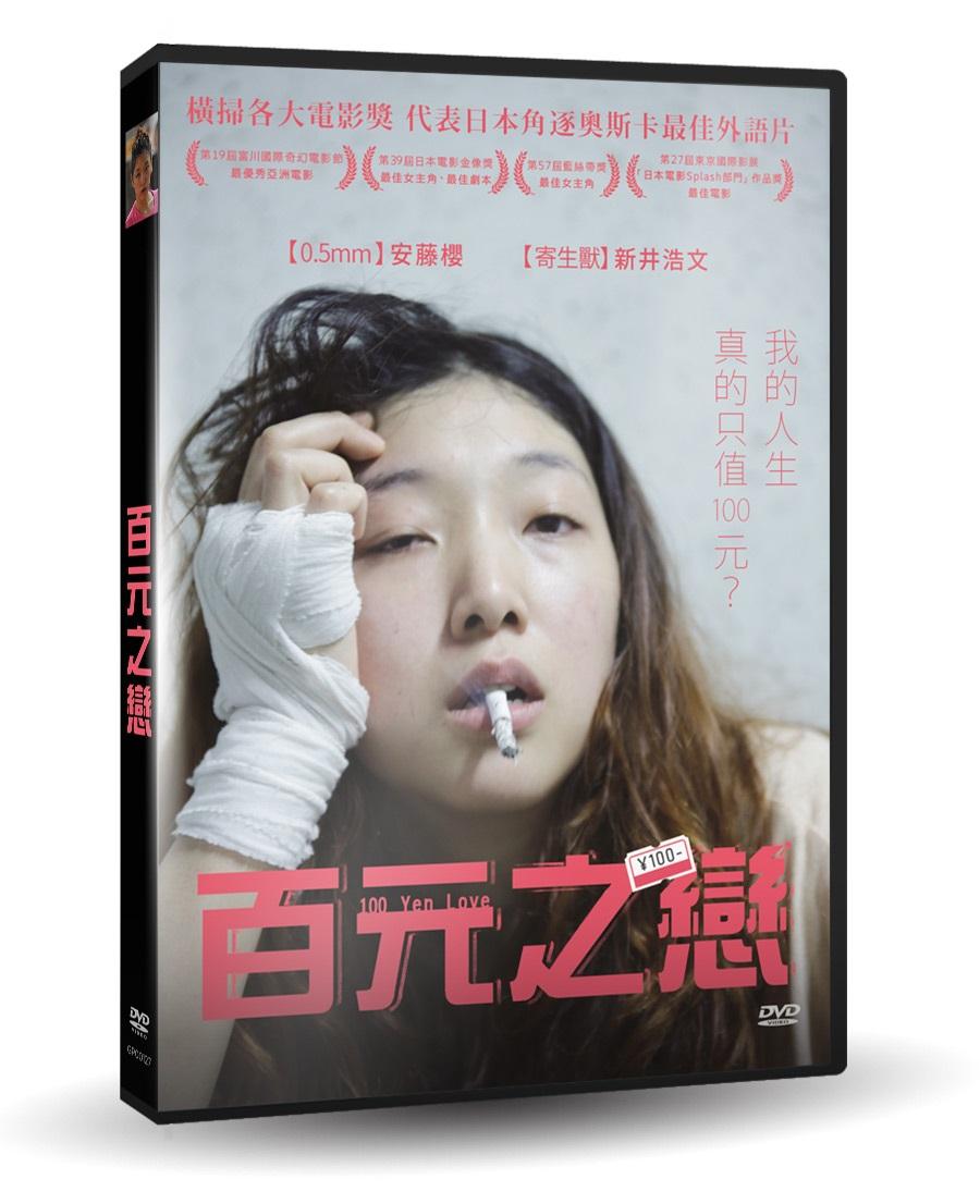 百元之戀 DVD(100 Yen Love)