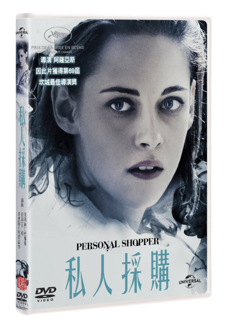 私人採購 (DVD)(PERSONAL SHOPPER)