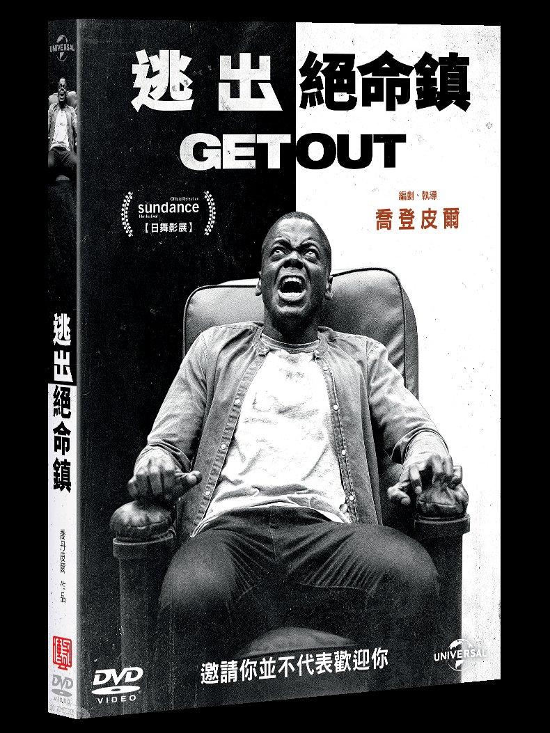 逃出絕命鎮 (DVD)(GET OUT)