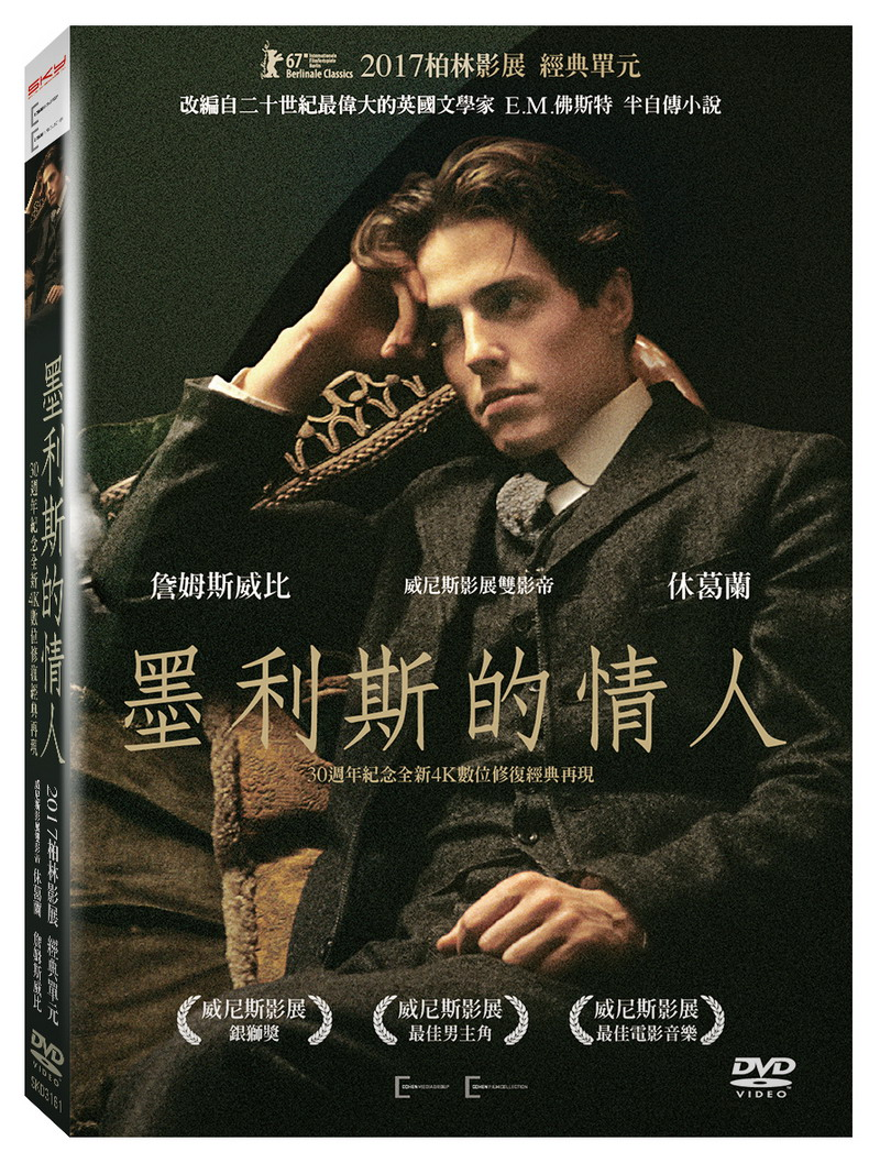 墨利斯的情人經典數位修復 DVD(Maurice)