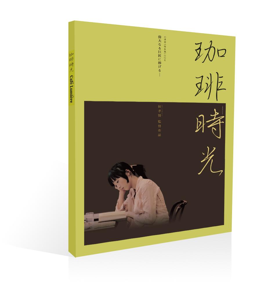珈琲時光 DVD(Café Lumiere)