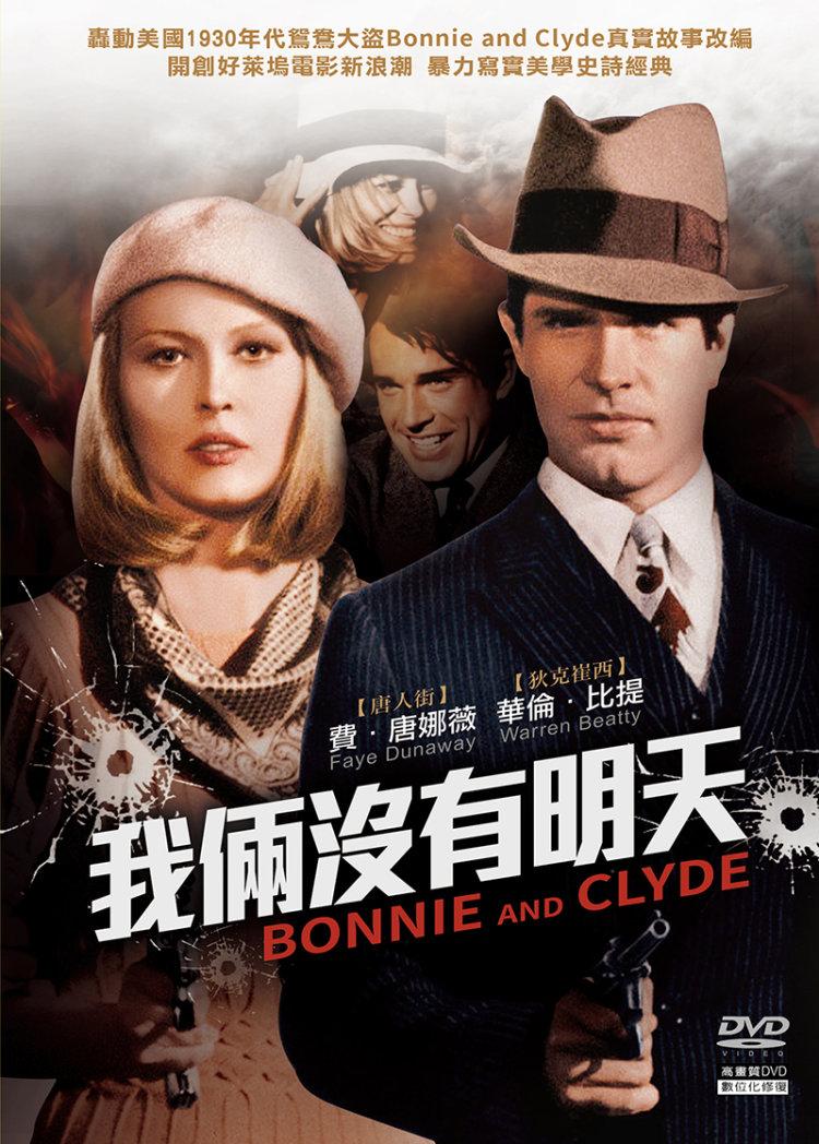 我倆沒有明天 (DVD)(Bonnie and Clyde)