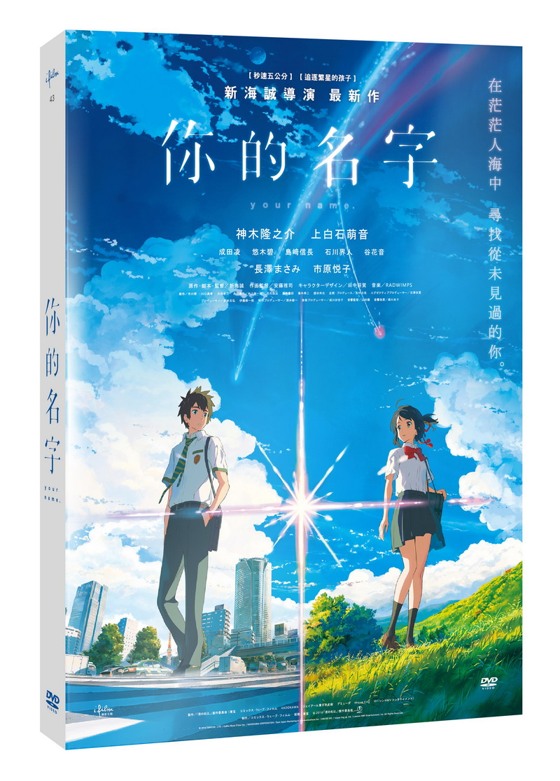 你的名字 DVD(Your Name)