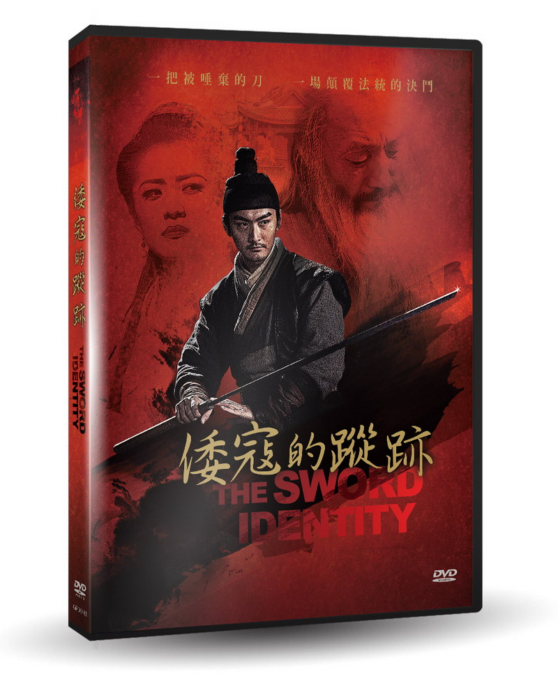 倭寇的蹤跡 DVD(The Swword Identity)
