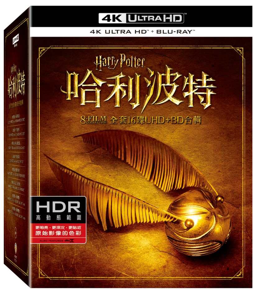 哈利波特 全套16碟 UHD+BD 合輯(Harry Potter UHD+BD 16-Disc Collection)