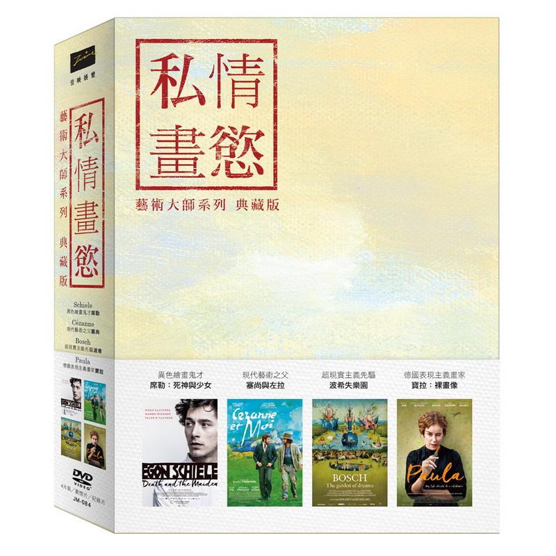 私情畫慾藝術大師系列典藏版 DVD