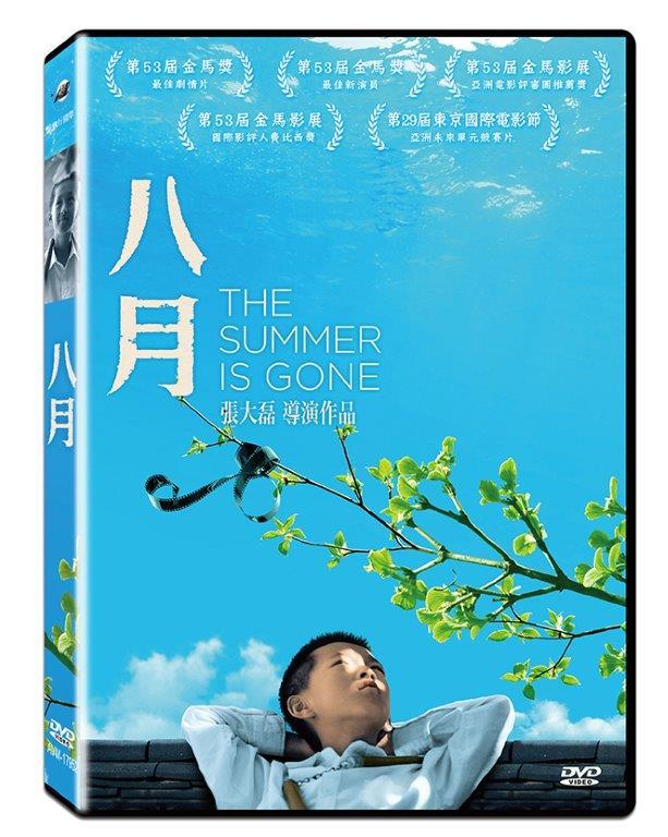 八月 (DVD)(The Summer is Gone)