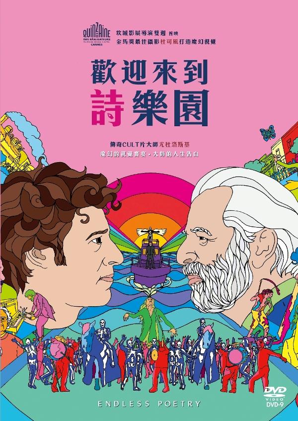 歡迎來到詩樂園 (DVD)(Endless Poetry)