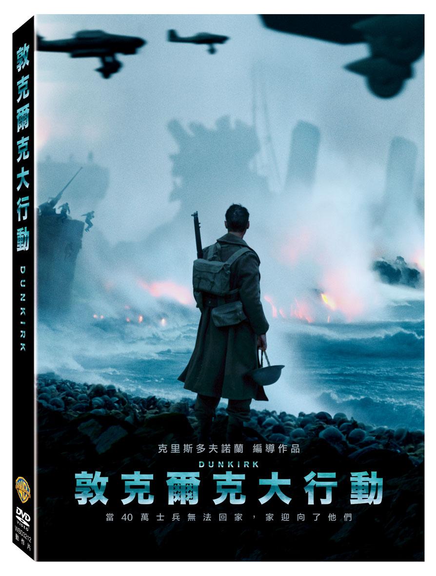 敦克爾克大行動 雙碟版 (2DVD)(Dunkirk 2 Disc)