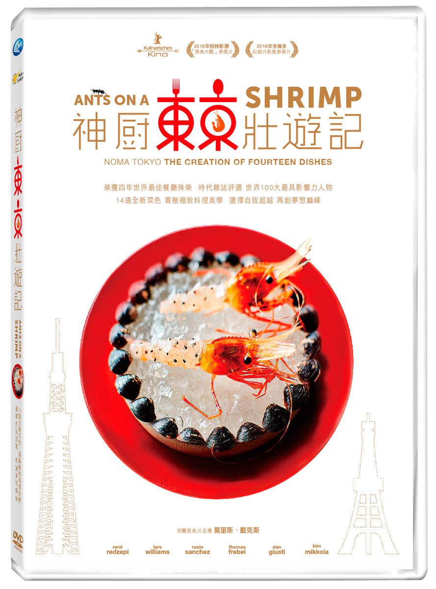 神廚東京壯遊記 DVD(Ants On a Shrimp)