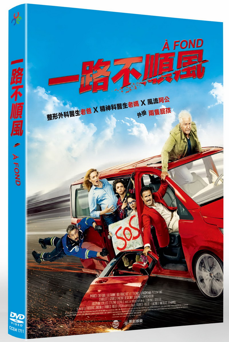 一路不順風 DVD(Full Speed)
