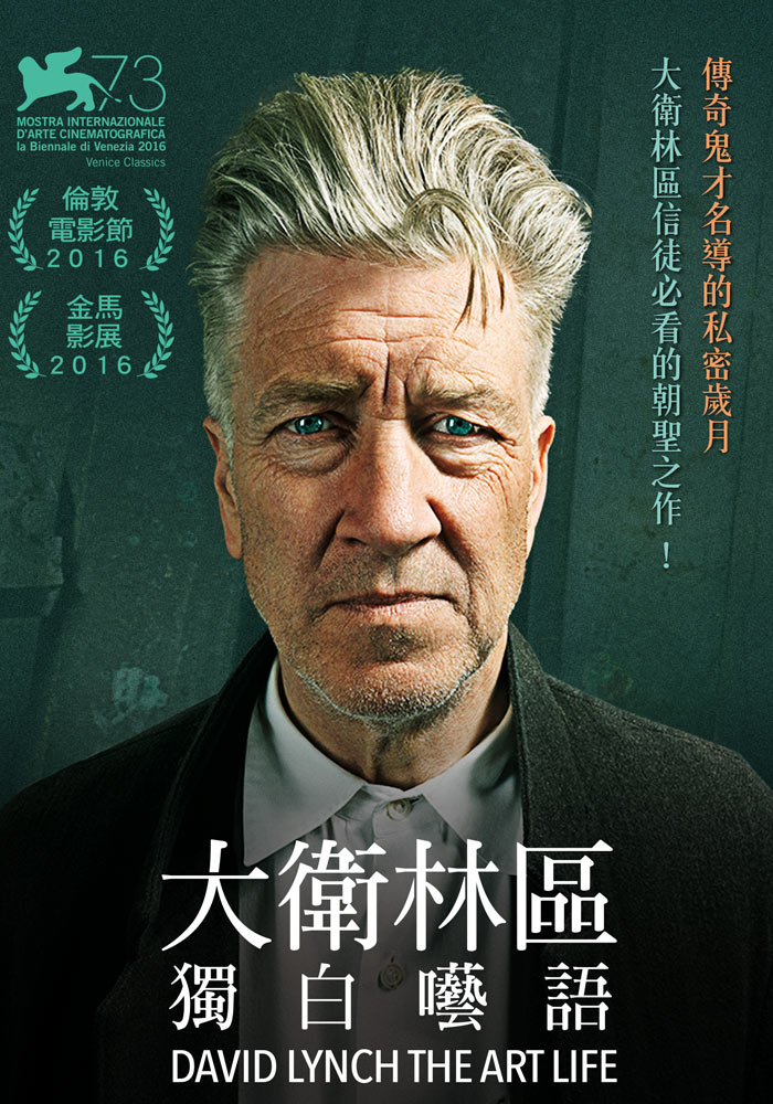 大衛林區:獨白囈語 DVD(David Lynch: The Art Life)