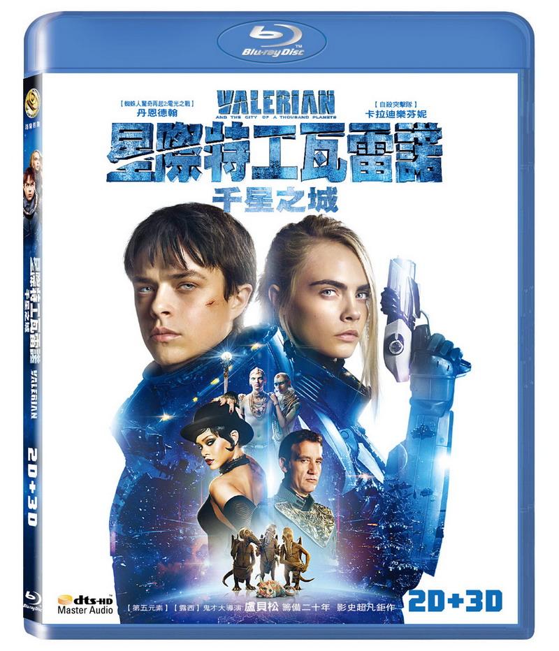 星際特工瓦雷諾:千星之城 2D+3D BD(Valerian And The City Of A Thousand Planets)