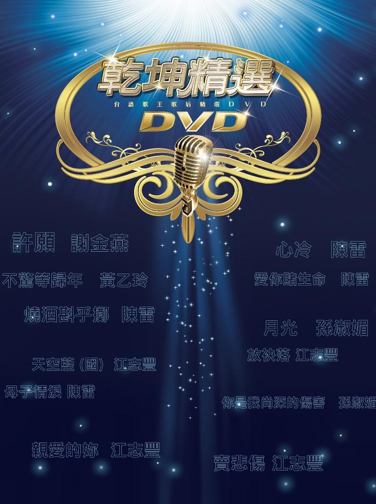 乾坤 台語天王天后 DVD