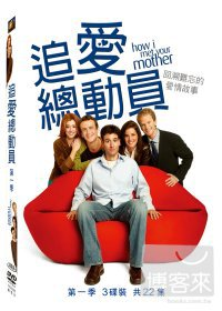 追愛總動員 第一季 (3DVD)(How I Met Your Mother Season 1)