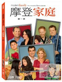 摩登家庭 第一季 (4DVD)(Modern Family Season 1)