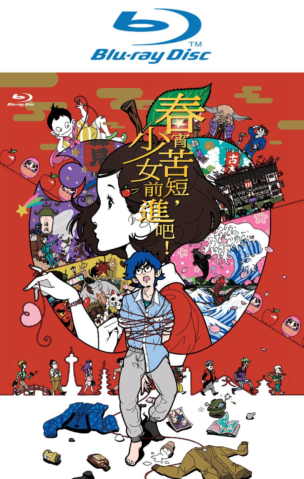 春宵苦短,少女前進吧! Blu-ray Disc (藍光光碟)
