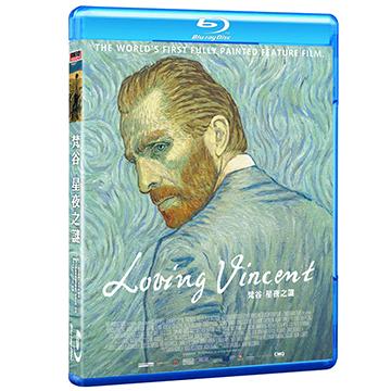 梵谷:星夜之謎 (藍光BD)(Loving Vincent)