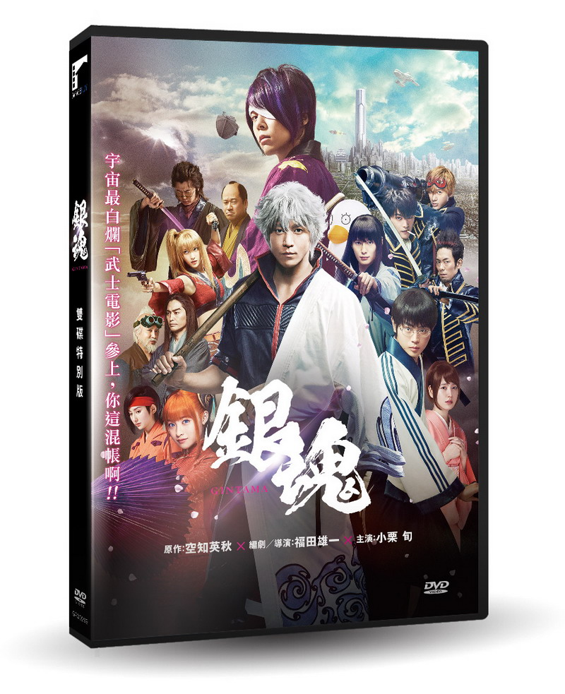 銀魂雙碟版 DVD(Gintama Live Action the Movie)