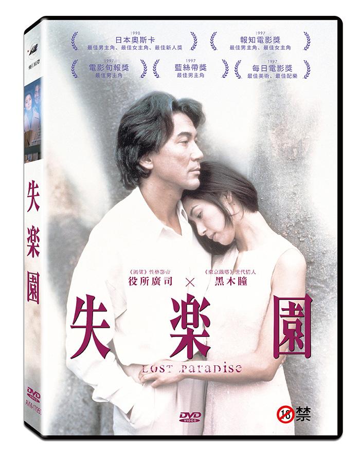 失樂園 (DVD)(Lost Paradise)